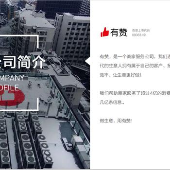 廣州有贊微商城小程序商城