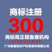 黄岐商标注册2021年国内商标注册办理注册佛山商标