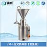 立式不銹鋼衛生型食品級小型實驗室膠體磨研磨機膠磨機組設備