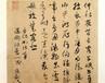 烏海字畫征集字畫行情