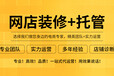鄭州網店裝修產品拍攝-淘大網絡科技有限公司