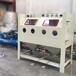 北京多工位箱式噴砂機鋁件去毛刺打砂機