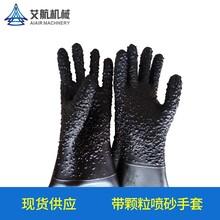 广东喷砂机配件防护手套带颗粒防滑耐磨图片