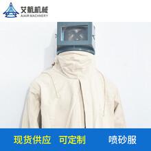 加厚耐磨噴砂防護服透氣散熱帆布材質圖片