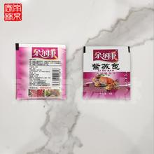 亳州紫苏包供应图片