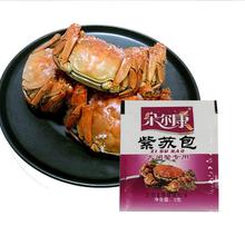 湖州紫苏包厂家批发图片
