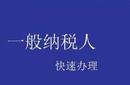 广州办理营业执照公司注册代理记账图片