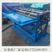 不銹鋼板分條機鋁板開平剪切分條一體機1.30米鐵皮分條機