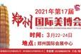 2021年鄭州美博會日程表一覽-點此查看