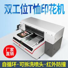 廣州慧杰雙工位T恤印花機/數碼直噴印花機/服裝打印機廠家圖片