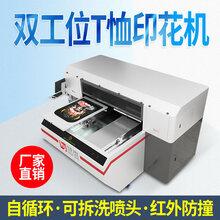 广州慧杰双工位T恤印花机/数码直喷印花机/服装打印机厂家图片