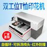 广州慧杰双工位T恤印花机/数码直喷印花机/服装打印机厂家