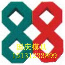 国庆模具8字草坪砖模具,双8字草坪砖模具多元化生产图片