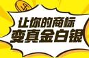 沈陽商標設計商標注冊圖片