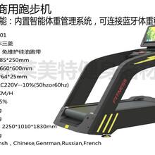 山東萊美特商用跑步機健身房商用跑步機萊美特健身器材圖片
