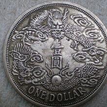 大清银币反龙快速拍卖成交快的公司图片