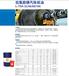 工程機械齒輪油工程機械專用液壓油工業潤滑油