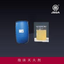 新疆氟蛋白泡沫滅火劑合成泡沫液批發圖片