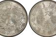 白銀正規交易大清銀幣曲須龍價格行情,宣三曲須龍