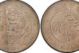 造幣總廠七錢二分價格多少錢保定真實交易造幣總廠光緒元寶
