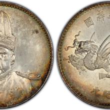 现在交易袁世凯洪宪纪元飞龙纪念币价格再创新高真币图片图片