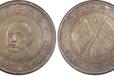 唐正三錢六分值多少錢常德征集交易唐繼堯紀念幣