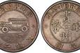 今年民國17年汽車銀幣價格令人吃驚常德交易貴州汽車幣價格表