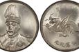 袁世凯飞龙纪念币真实价格福州鉴定交易洪宪纪元飞龙币