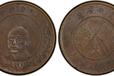 唐繼堯紅銅五十文值多少錢桂林真實交易唐繼堯五十文銅幣價格