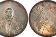 今年曹锟宪法成立纪念币拍卖价格福州鉴定交易文曹纪念币