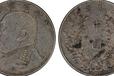 目前民國三年袁世凱中圓價格如何保定真實交易每二枚當一圓中圓