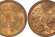 現在大同二年壹分價格行情哪里征集交易滿洲國壹分真品圖片