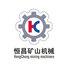 江西恒昌矿山机械设备制造竞博国际(温经理)