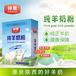 羊奶粉工廠批發供應陜西奶源全脂羊奶粉400g學生中老年