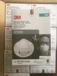 紹興3MN95口罩公司