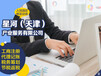 天津市西青區小規模公司注冊營業執照辦理