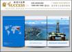 香港瀚福海船务工程宣传册设计、船舶装备封套设计