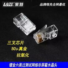 來特LAITE六類CAT6非屏蔽水晶頭純銅鍍金網絡水晶頭圖片