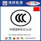 净水器CCC认证办理流程图片