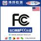 充电器美国FCC认证图片