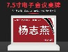 深圳无纸化会议产品供应厂家,墨水屏电子桌牌双面