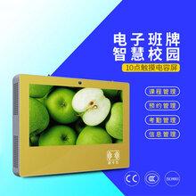 深圳電子班牌廠家_智能電子班牌方案_電子班牌采購供應廠家圖片