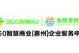 360智慧商業(惠州)企業服務中心