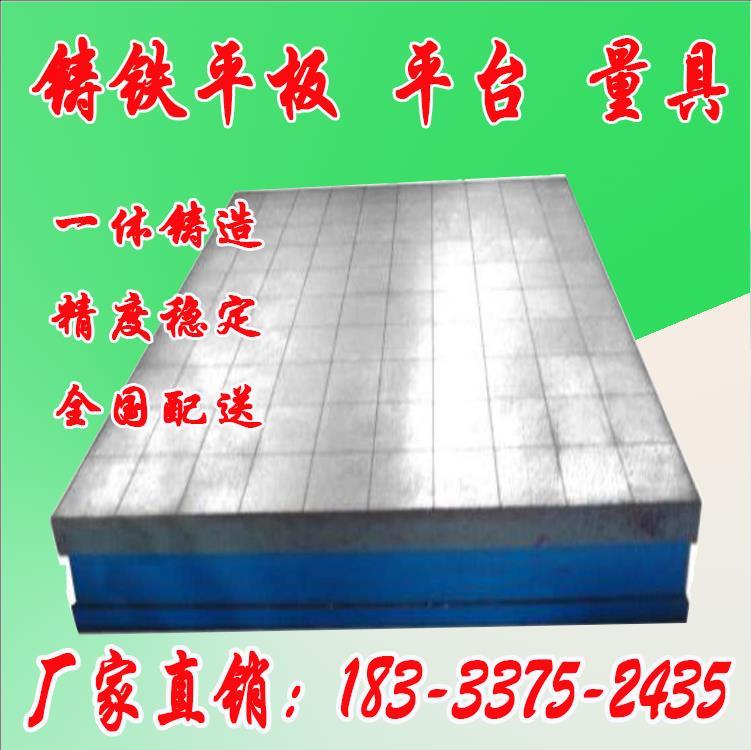 铸铁平台平板工作台检测平台厂家定制