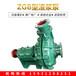廠家ZGB渣漿泵耐磨礦廠用泵型號