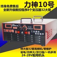 新款逆变器机头深水省电大功率24V电瓶升压器力神电子套件图片