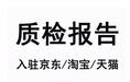 保温瓶/暖手宝质检报告检测报告办理淘宝天猫京东权威办理.....