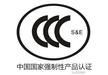 CCC认证目录