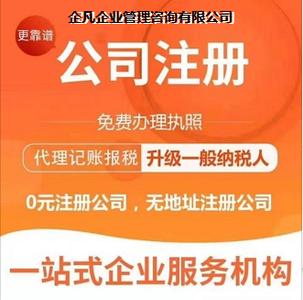 武汉企凡企业管理咨询有限公司