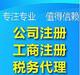 青岛公司注销-启润泽-一站式企业服务平台快速注销